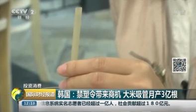 韓國:禁塑令帶來商機 大米吸管單月産3億根
