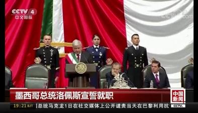 墨西哥總統洛佩斯宣誓就職