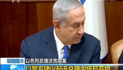 以色列總理涉貪腐案 以警方建議起訴總理內塔尼亞胡