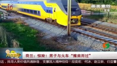 """荷蘭:驚險!男子與火車""""擦肩而過"""""""