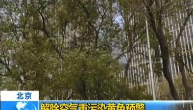 北京:解除空氣重污染黃色預警
