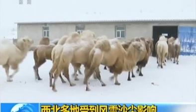 西北多地受到風雪沙塵影響