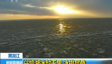 黑龍江:興凱湖冰封千裏 冰排層疊