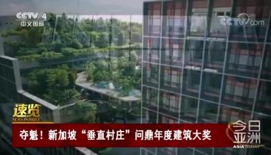 """奪魁!新加坡""""垂直村莊""""問鼎年度建築大獎"""