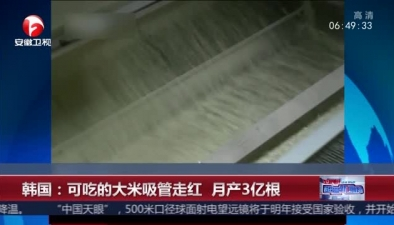 韓國:可吃的大米吸管走紅 月産3億根