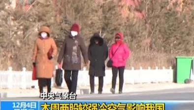 中央氣象臺:本周兩股較強冷空氣影響我國