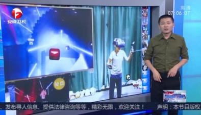 上海:玩VR遊戲 假摔真受傷
