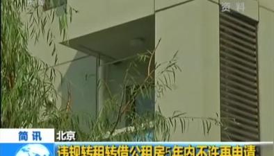 北京:違規轉租轉借公租房5年內不許再申請