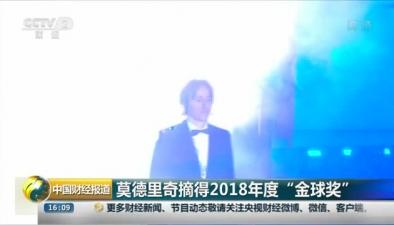 """莫德裏奇摘得2018年度""""金球獎"""""""