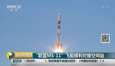 """""""聯盟MS-11""""飛船順利對接空間站"""