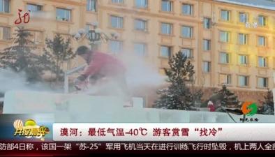 """漠河:最低氣溫-40℃ 遊客賞雪""""找冷"""""""