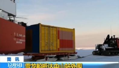 雪龍船抵達中山站外圍