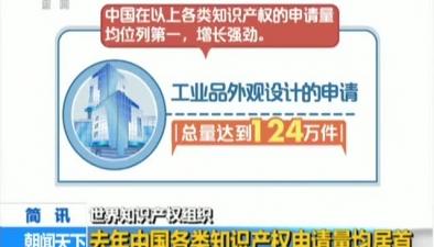 世界知識産權組織:去年中國各類知識産權申請量均居首