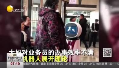 """大媽與銀行服務機器人一本正經""""討説法"""" 笑翻全場"""