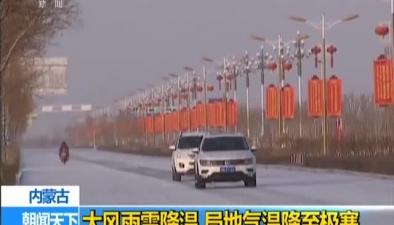 內蒙古:大風雨雪降溫 局地氣溫降至極寒