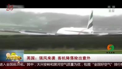 英國:強風來襲 客機降落險出意外