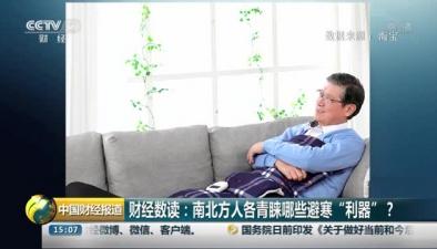 """南北方人各青睞哪些避寒""""利器""""?"""
