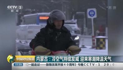 中央氣象臺今天繼續發布寒潮藍色預警
