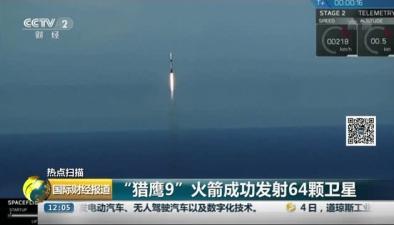 """""""獵鷹9""""火箭成功發射64顆衛星"""