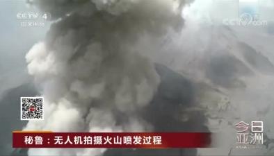 秘魯:無人機拍攝火山噴發過程
