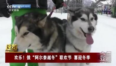 """歡樂!俄""""阿爾泰越冬""""聯歡節 喜迎冬季"""