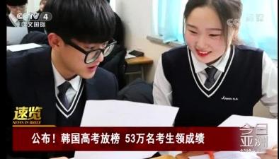 公布!韓國高考放榜 53萬名考生領成績