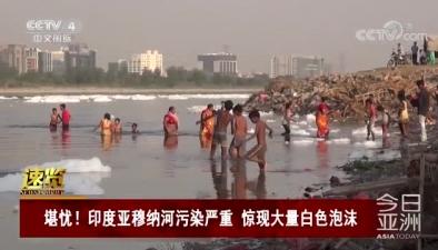 堪憂!印度亞穆納河污染嚴重 驚現大量白色泡沫