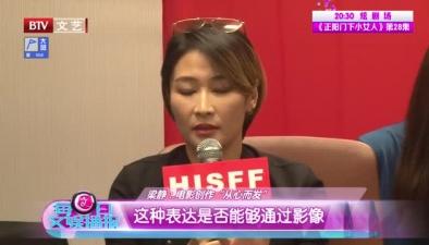"""梁靜:電影創作""""從心而發"""""""