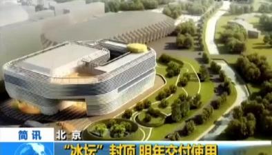 """北京:""""冰壇""""封頂 明年交付使用"""