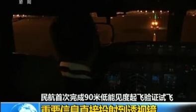 中國民航:首次完成90米低能見度起飛驗證