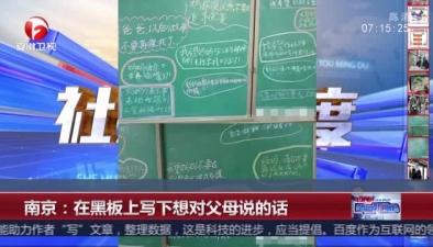 南京:在黑板上寫下想對父母説的話