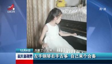 厲害了 小姑娘:左手鋼琴右手古箏 自己來個合奏