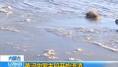內蒙古:黃河內蒙古段開始流淩