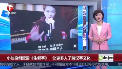 小夥原創歌曲《生僻字》 讓更多人了解漢字文化