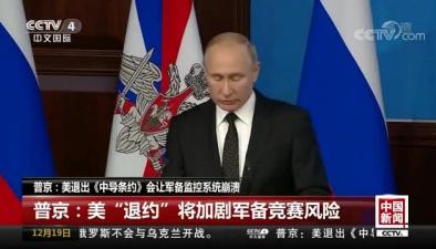 普京:美退出《中導條約》會讓軍備監控係統崩潰