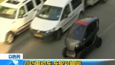 以色列:小巧電動車 車輪可縮回