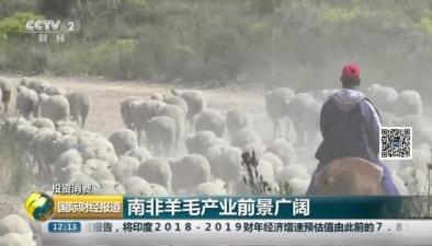 南非羊毛産業前景廣闊