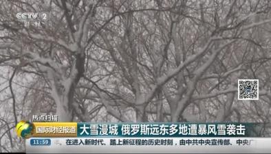 大雪漫城 俄羅斯遠東多地遭暴風雪襲擊