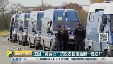 """法國""""黃背心""""抗議者封堵西部一煉油廠"""