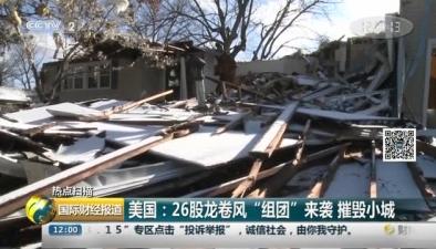 """美國:26股龍卷風""""組團""""來襲 摧毀小城"""
