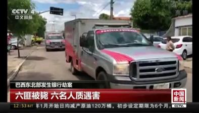 巴西東北部發生銀行劫案:六匪被斃 六名人質遇害