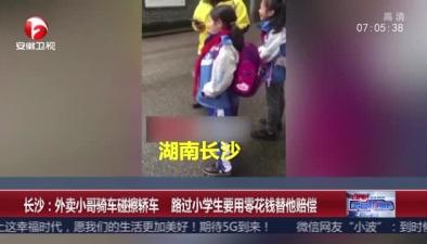 長沙:外賣小哥騎車碰擦轎車 路過小學生要用零花錢替他賠償