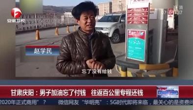 甘肅慶陽:男子加油忘了付錢 往返百公裏專程還錢