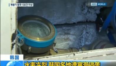 韓國:水表凍裂 韓國多地遭寒潮侵襲