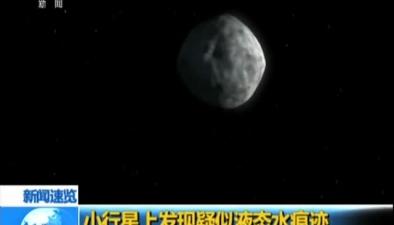 小行星上發現疑似液態水痕跡