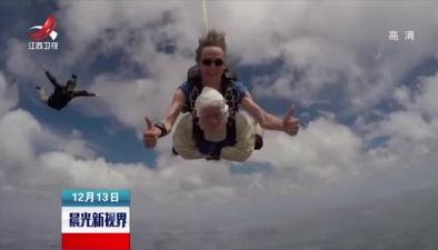 澳102歲老嫗高空跳傘