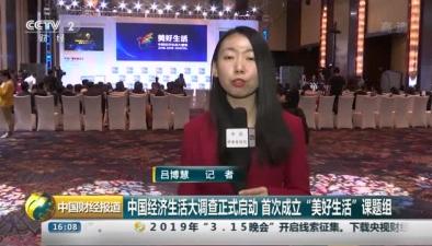"""中國經濟生活大調查正式啟動 首次成立""""美好生活""""課題組"""