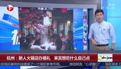 杭州:新人火鍋店辦婚禮 來賓想吃什麼自己點