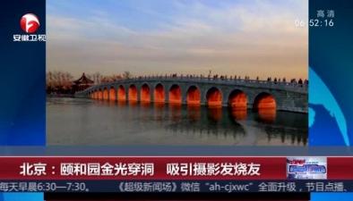 北京:頤和園金光穿洞 吸引攝影發燒友