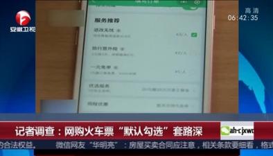"""記者調查:網購火車票""""默認勾選""""套路深"""